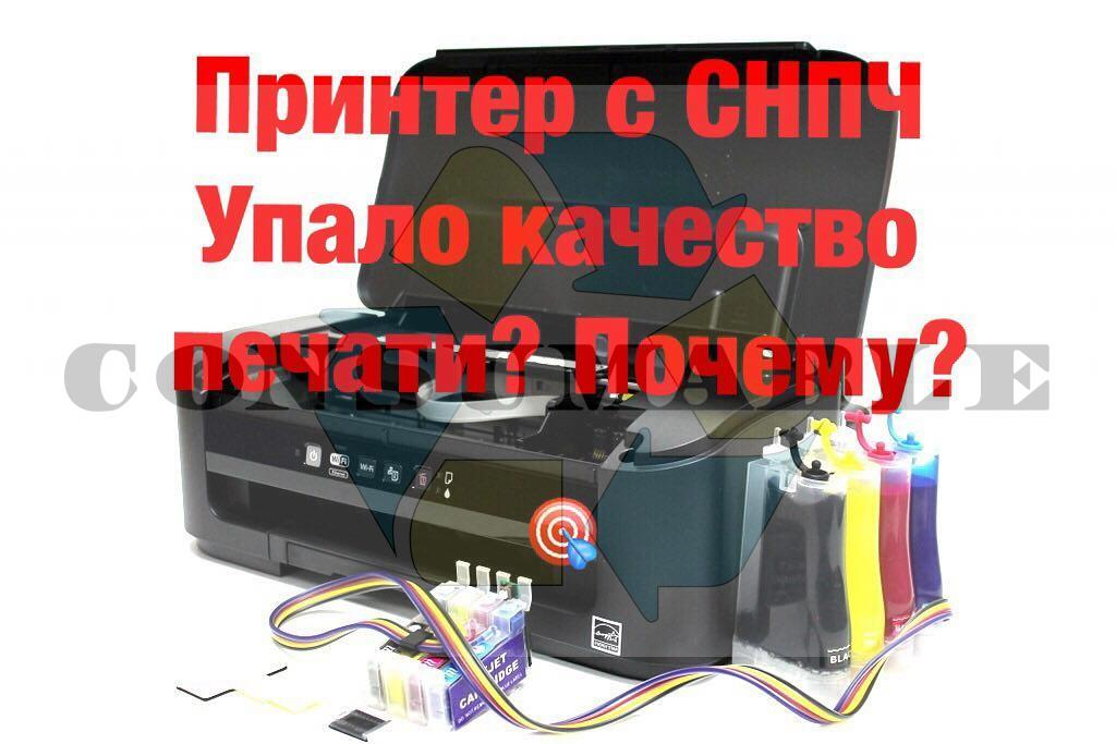 Заправить принтер своими руками